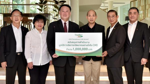 สนับสนุน ดร.วิฑูรย์ สิมะโชคดี ประธานมูลนิธิการจัดการทรัพยากรอย่างยั่งยืน รับมอบเงินจำนวน 1,000,000 บาท จาก พิชิต บูรพวงศ์ กก.ผอ.ใหญ่ บ.ไทยเบฟเวอเรจ เพื่อสนับสนุนการดำเนินงานของมูลนิธิ โดยมี โฆษิต สุขสิงห์ และ เฉลิม พรรัชกิจ มาร่วมในพิธีด้วย ที่ไทยเบฟควอเตอร์ วันก่อน.