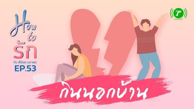 How to รัก กับพี่อ้อย นภาพร EP.53 : กินนอกบ้าน