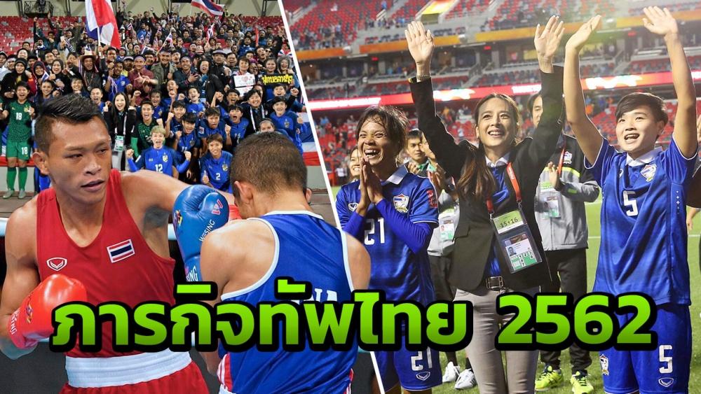 ชบาแก้วลุยบอลโลก ช้างศึกเตะเอเชียนคัพ ซีเกมส์ภารกิจทัพไทย ปี 2562