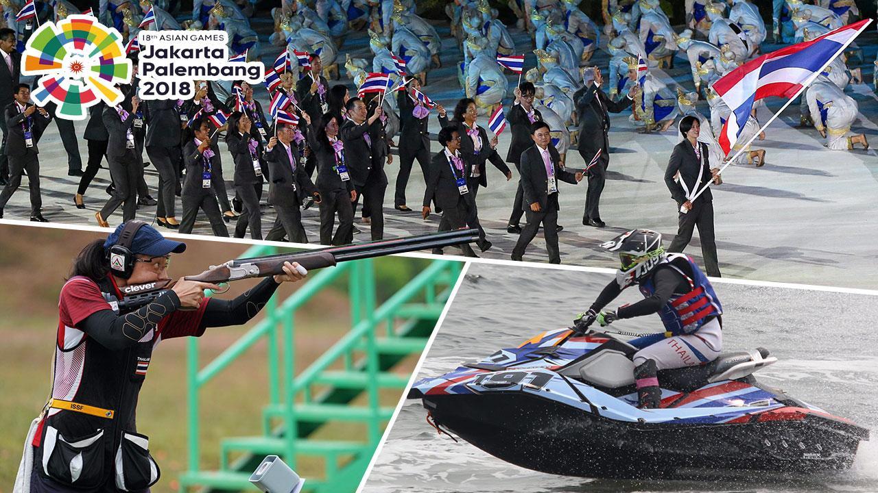 ทัพไทยดีที่สุด 11 ทอง? บทเรียนล้ำค่า เอเชียนเกมส์ 2018