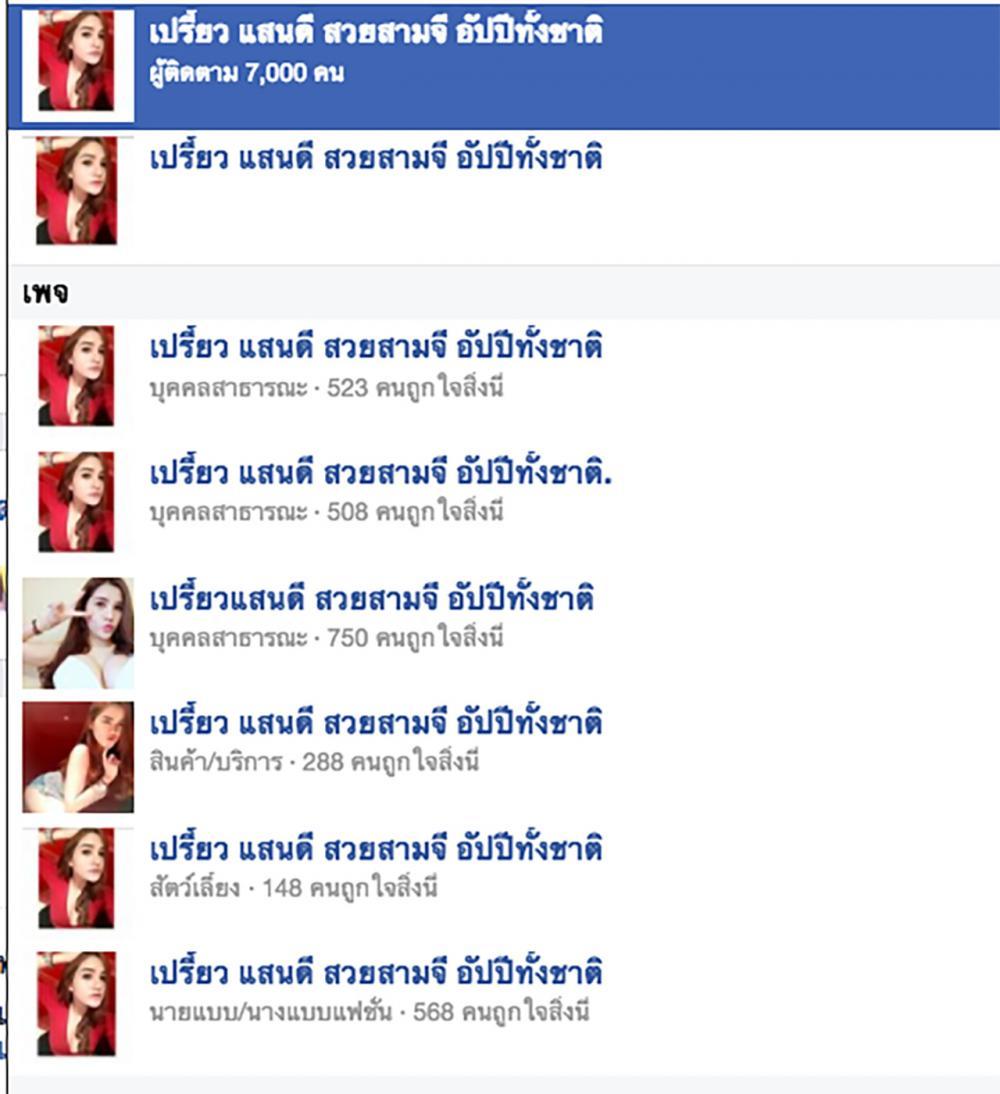 เฟซบุ๊กปลอมมาเพียบ