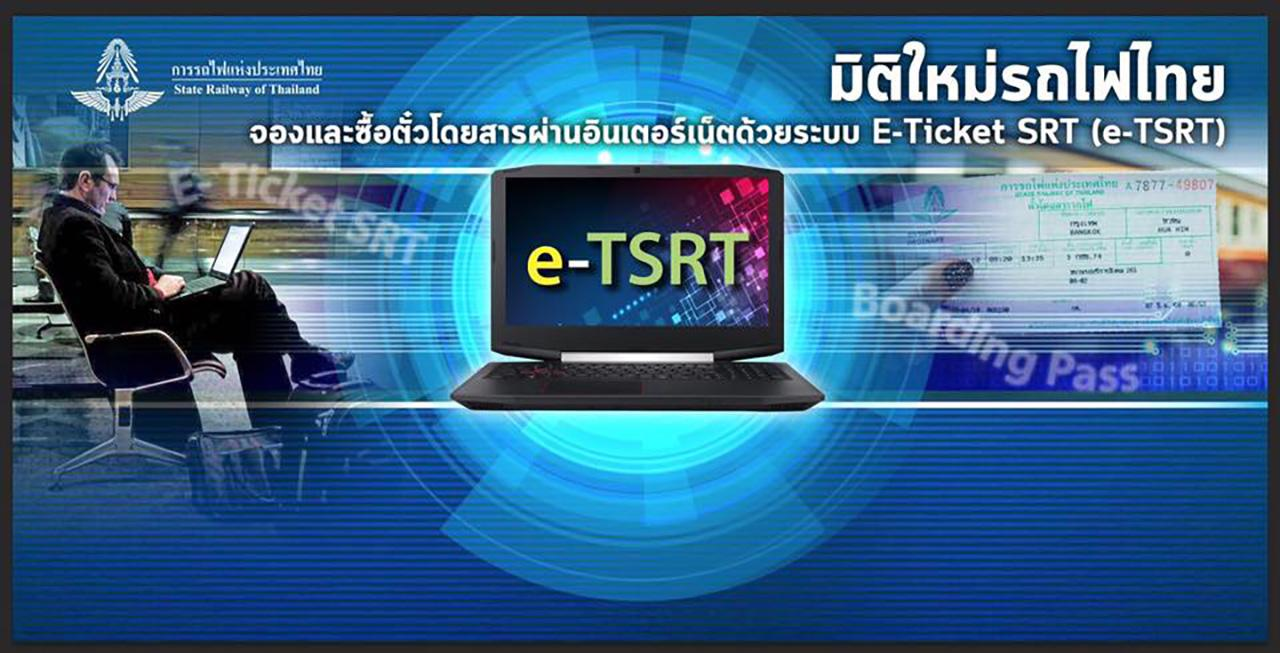 เข้ามาจองผ่านระบบ E-Ticket (e-TSRT) ได้แล้ววันนี้