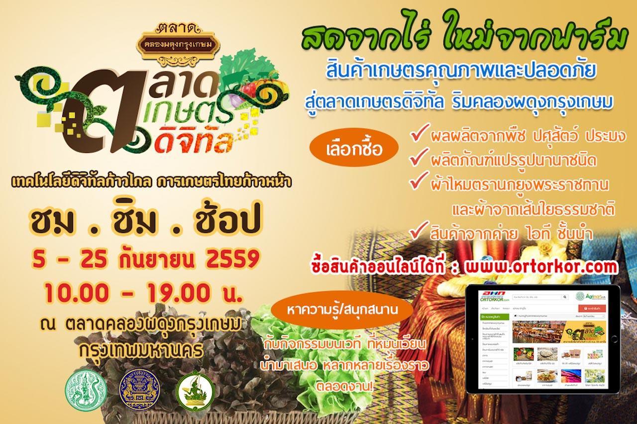 มาช็อปสินค้าของไทย ราคาไม่แพง