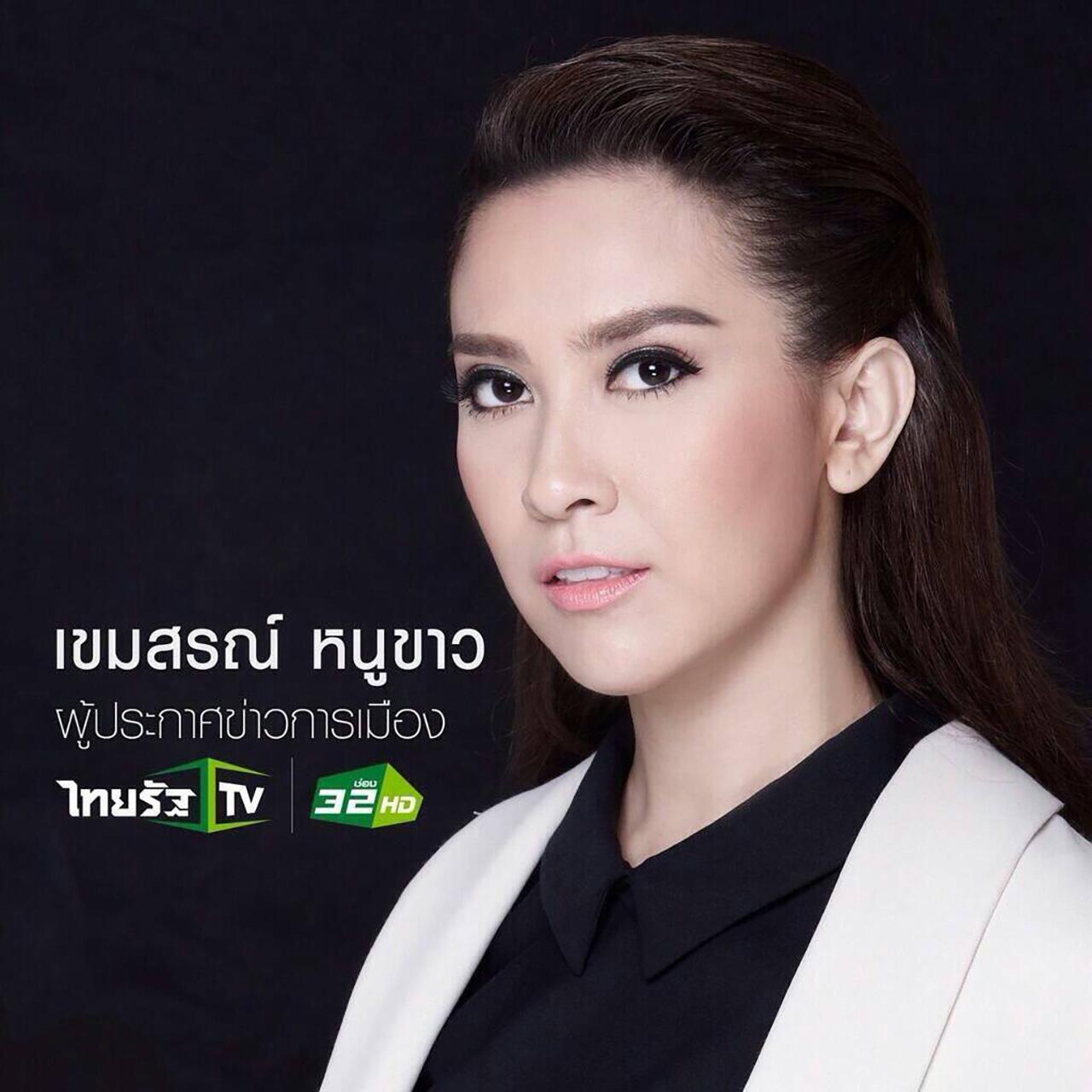 ผู้ประกาศข่าวไทยรัฐทีวี