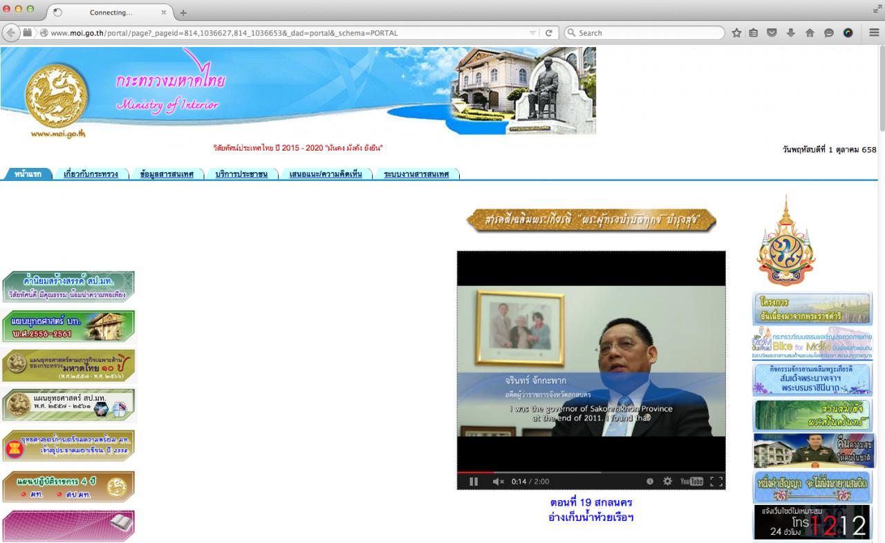 เว็บไซต์กระทรวงมหาดไทย เข้าได้ปกติ