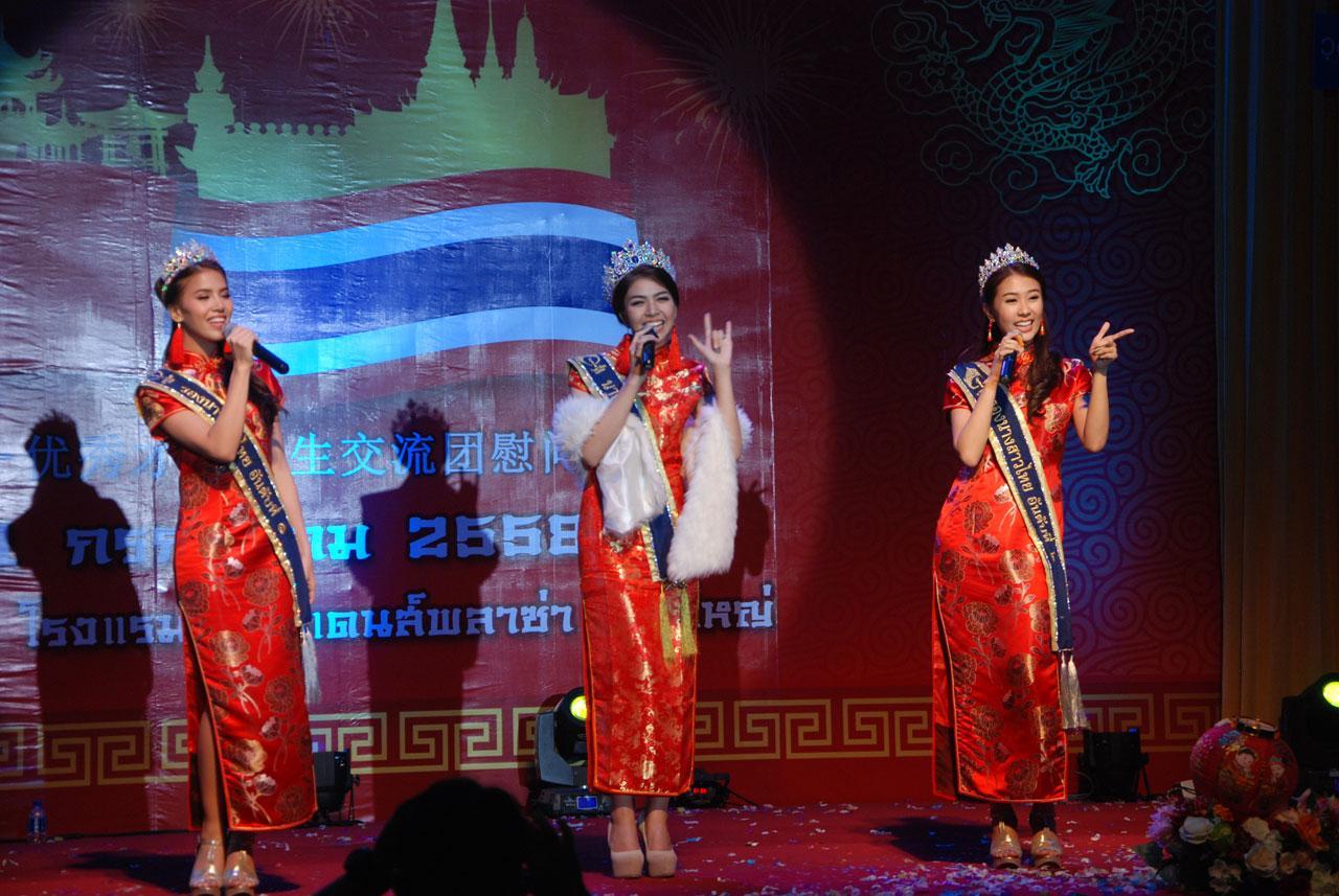 นางสาวไทยมาในชุดกี่เพ้า ร้องเพลงจีนโชว์เป็นที่ประทับใจ