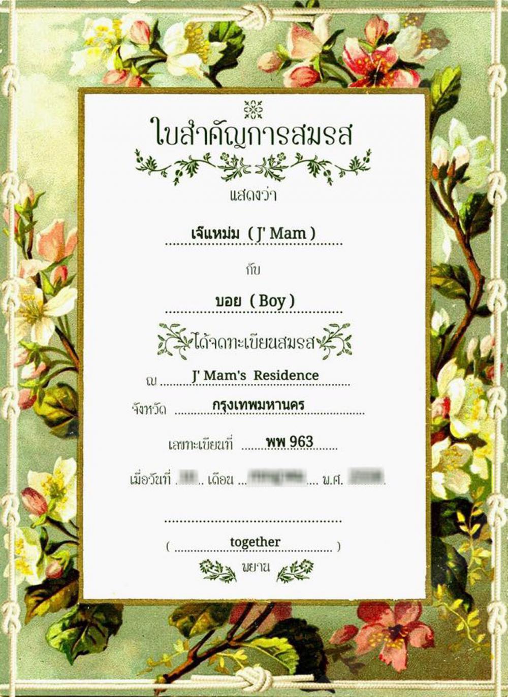 ทะเบียนสมรส