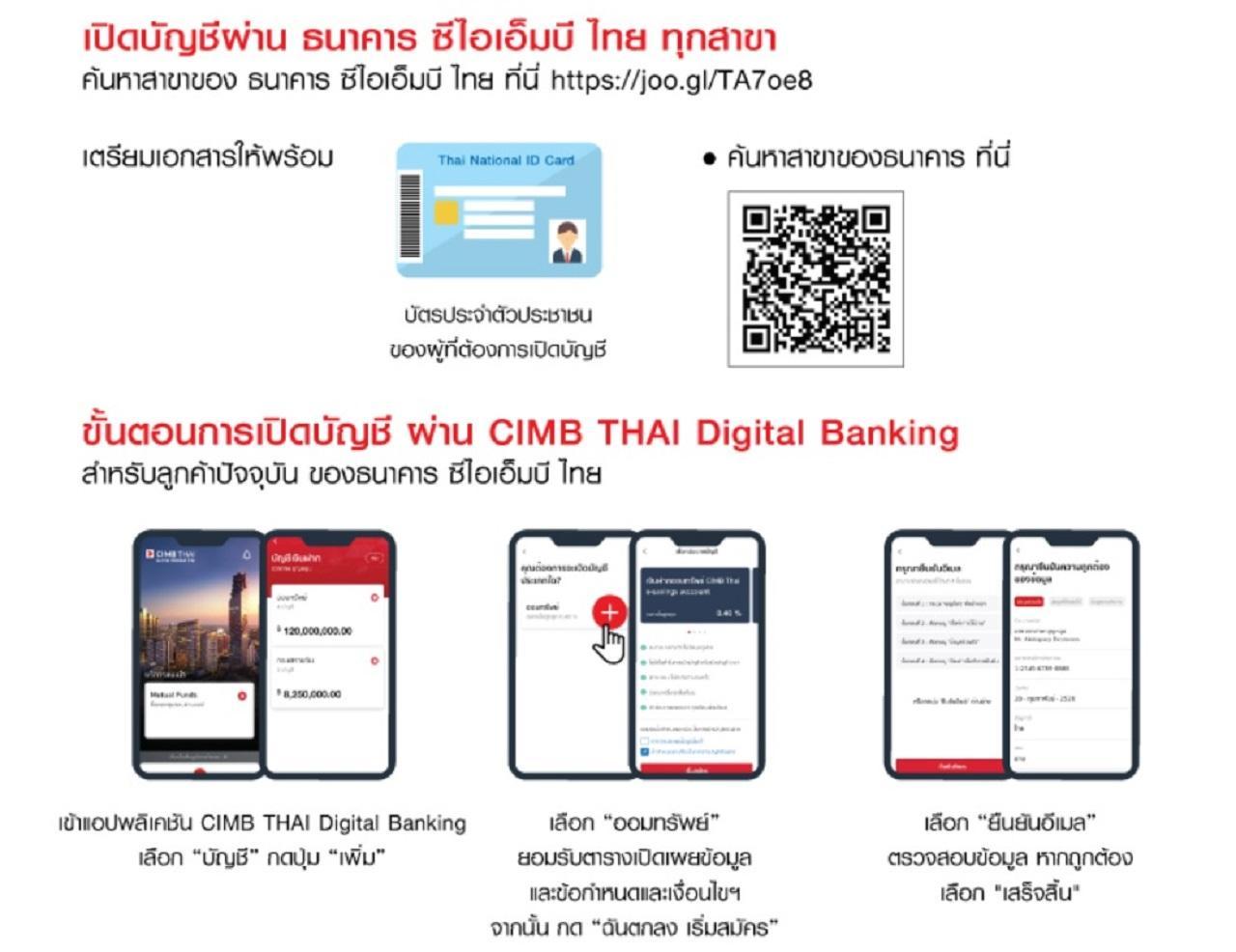 เปิดบัญชีออนไลน์ธนาคาร CIMB THAI