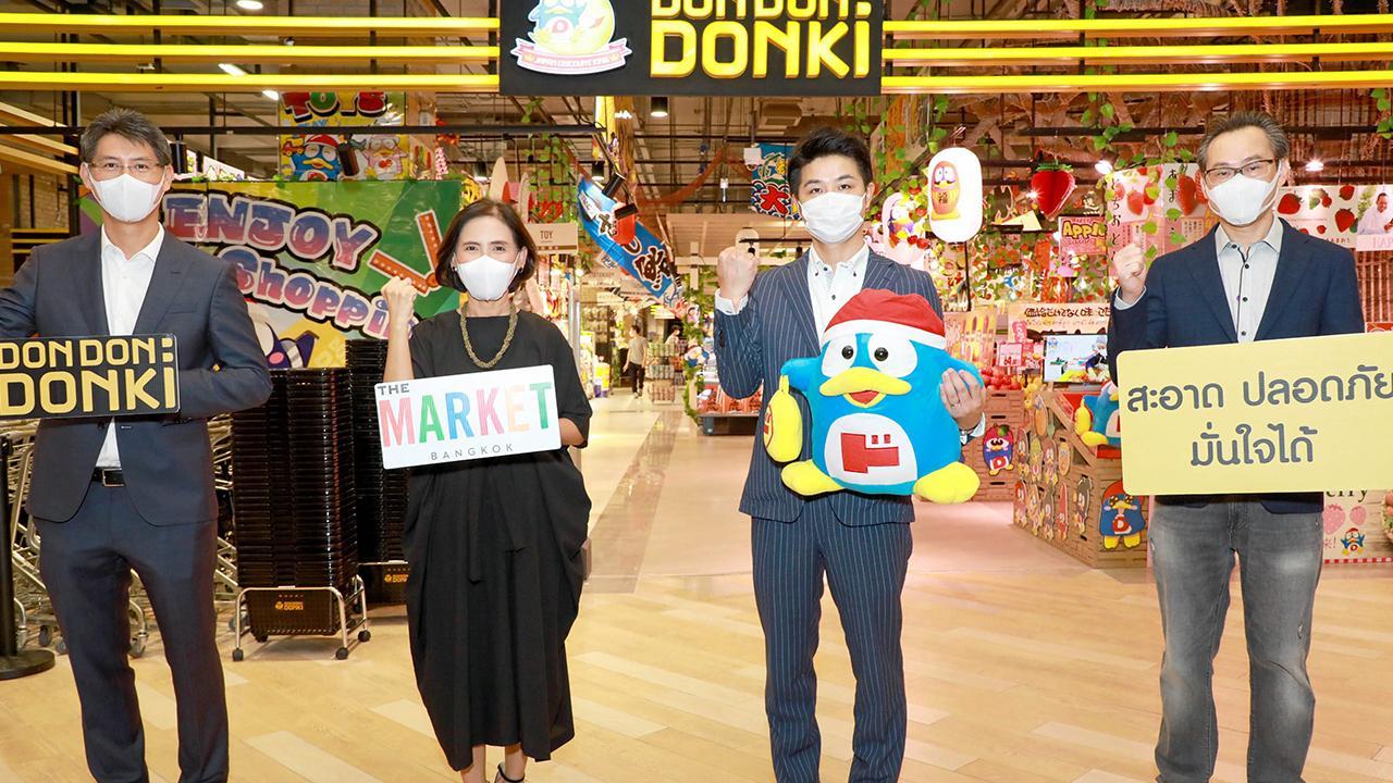 """ยังขายอยู่ ชิมานูกิ โยซูเกะ เปิด """"ดอง ดอง ดองกิ"""" สาขาที่ 2 เพื่อกระจายสินค้าอุปโภคบริโภคกว่า 13,000 รายการให้ลูกค้าได้เลือกซื้อตามความต้องการ โดยมี ณัฏฐวุฒิ ตั้งคารวคุณ, กันยารัตน์ โชคอุ่นกิจ และ วรเทพ อัศวเกษม มาร่วมงานด้วย ที่ศูนย์การค้าเดอะ มาร์เก็ต วันก่อน."""