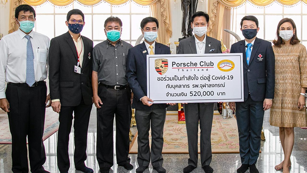 รวมพลัง ทัชชะ ชัยปาณี ประธานชมรมรถปอร์เช่แห่งประเทศไทย บริจาคเงินจำนวน 520,000 บาท ให้แก่ ศ.นพ.สุทธิพงศ์ วัชรสินธุ เพื่อสนับสนุนการในสถานการณ์การแพร่ระบาดของเชื้อไวรัสโควิด-19 โดยมี รศ.นพ.ฉันชาย สิทธิพันธุ์ มาร่วมรับมอบด้วย ที่ รพ.จุฬาลงกรณ์ วันก่อน.