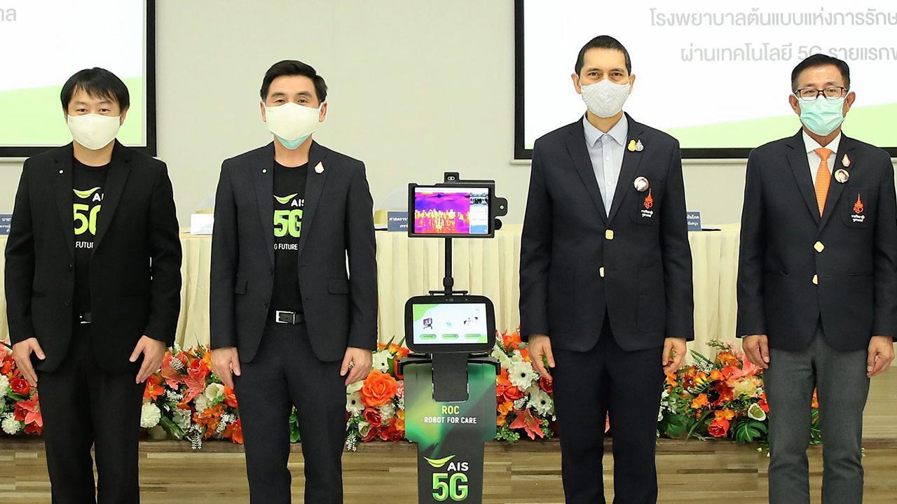 นวัตกรรม 5G สมชัย เลิศสุทธิวงค์ ประธาน จนท.บห.เอไอเอส มอบนวัตกรรม 5G Robotics หุ่นยนต์ช่วยดูแลผู้ป่วย, ระบบประมวลผล AI อัจฉริยะบน 5G สำหรับเครื่อง CT Scan ปอด, Teleme dicine ระบบการปรึกษาแพทย์ทางไกล ให้แก่ ศ.นพ.นิธิ มหานนท์ ที่โรงพยาบาลจุฬาภรณ์ วันก่อน.