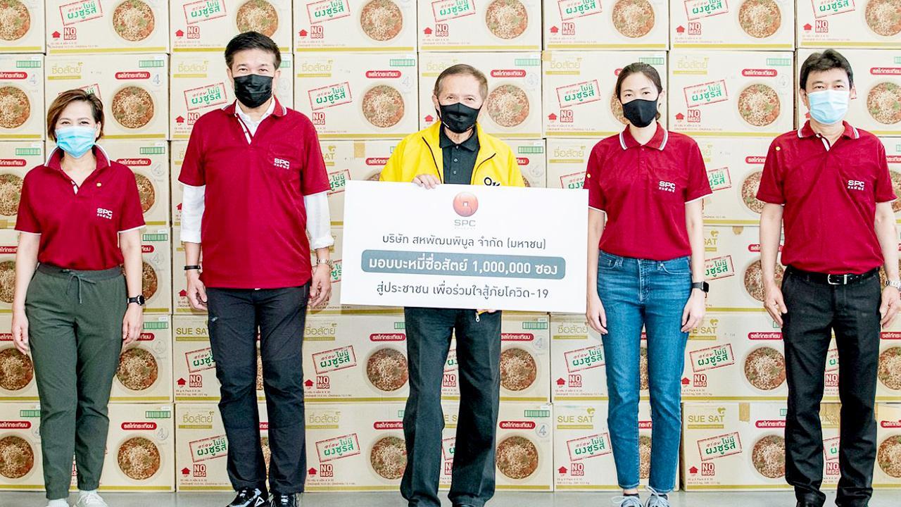 ล้านซอง บุญชัย โชควัฒนา ประธาน กก.บ.สหพัฒนพิบูล มอบบะหมี่ซื่อสัตย์ 1,000,000 ซอง ผ่านกระทรวงมหาดไทย เพื่อให้ประชาชนได้รับผลกระทบการแพร่ระบาดโควิด-19 ให้แก่ชุมชนสุเหร่าบ้านดอน, ชุมชนคลองเตย, ชุมชนยานนาวาและคนขับรถแท็กซี่ ที่ บ.สหพัฒนพิบูล วันก่อน.