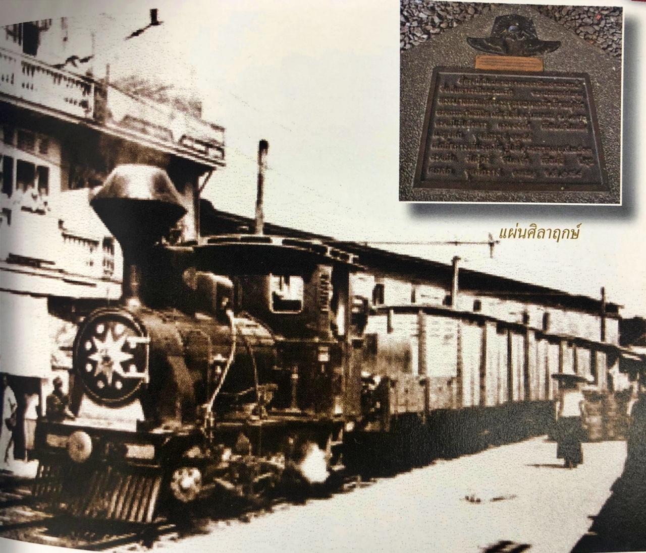 รถไฟที่ใช้ในกิจการรถไฟเอกชนสายแรกในประเทศไทย (กรุงเทพฯ-ปากน้ำ)