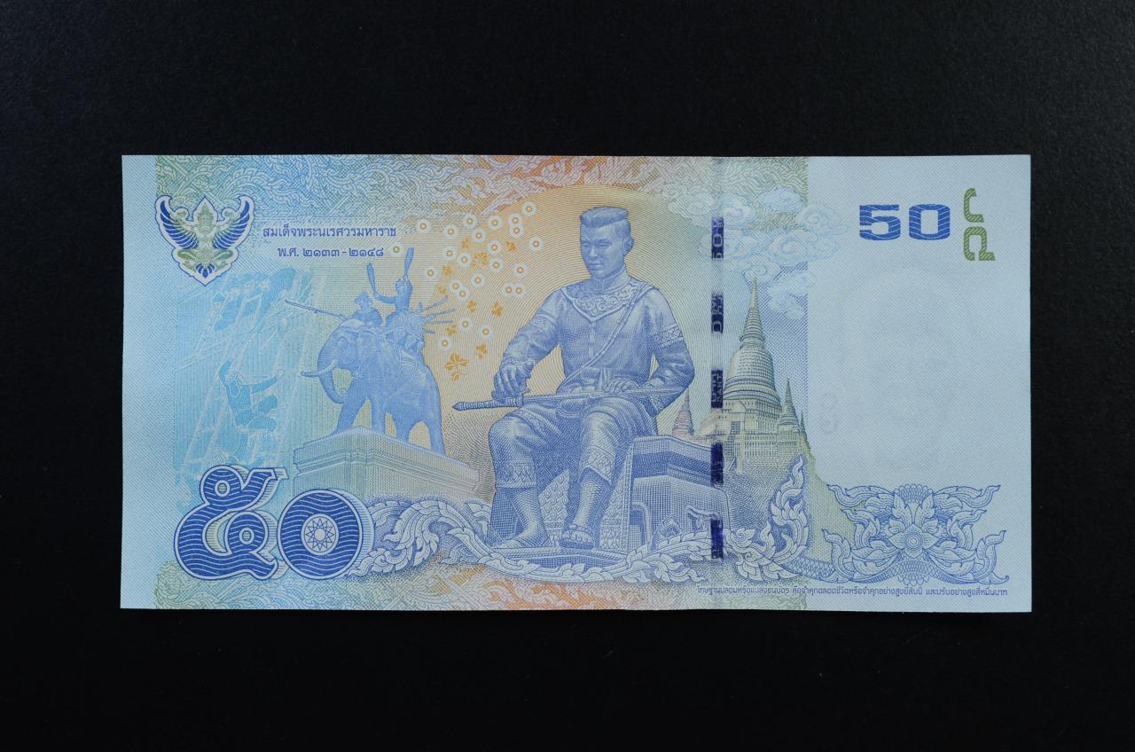 ธนบัตรชนิดราคา 50 บาท (ชุดที่ 16)