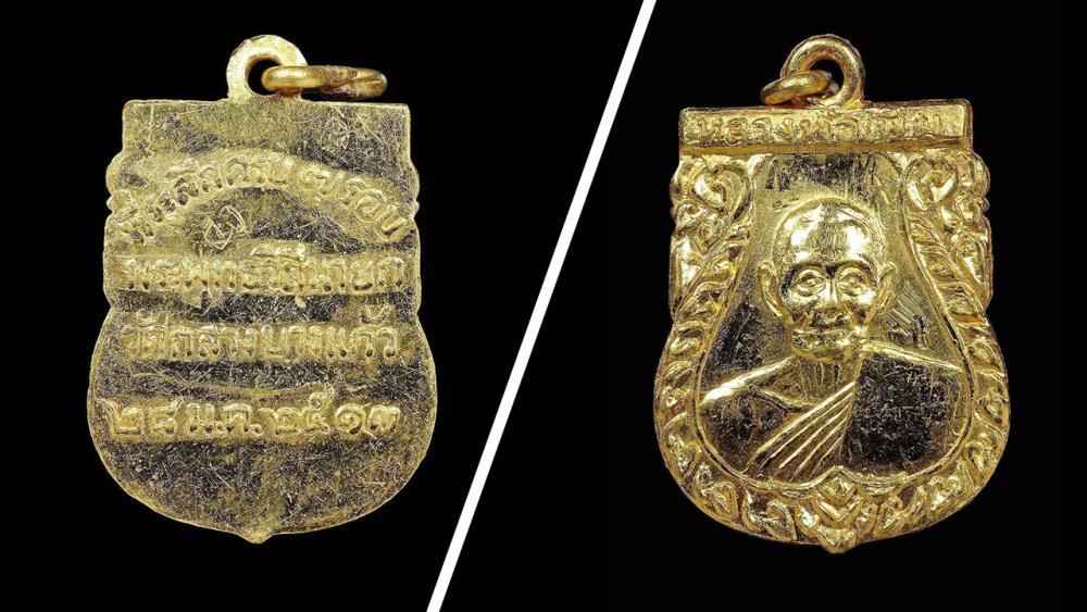 เหรียญ ๗ รอบ พ.ศ. ๒๕๑๓ เนื้อทองคำ หลวงปู่เพิ่ม วัดกลางบางแก้ว ของ โฆษิต ธีรศรีศุภร.