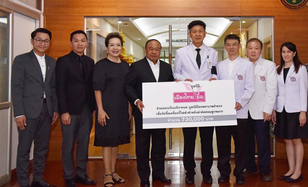 บริจาค พล.ต.อ.พรศักดิ์ ดุรงควิบูลย์ ประธานมูลนิธิเมืองไทยยิ้ม มอบเงินจำนวน 1,505,000 บาท ให้แก่ พล.ต.ท.วิฑูรย์ นิติวรางกูร เพื่อจัดซื้อเครื่องวินิจฉัยการได้ยินและเครื่องจี้ไฟฟ้าสำหรับผ่าตัดต่อมลูกหมาก โดยมี พิตราภรณ์ บุณยรัตพันธุ์ มาร่วมในพิธีด้วย ที่มูลนิธิ รพ.ตำรวจ วันก่อน.