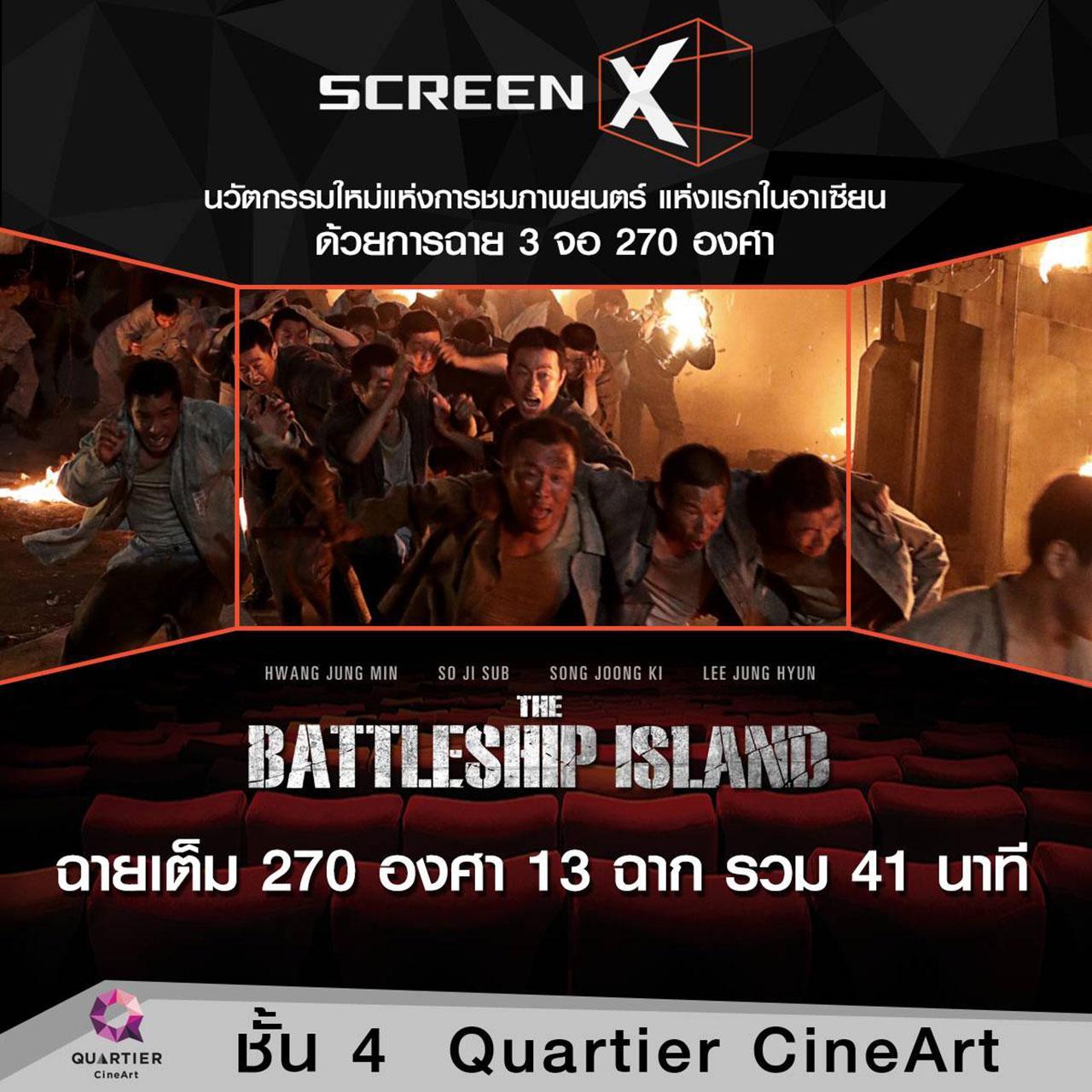 ภาพตัวอย่างจอแบบ Screen X