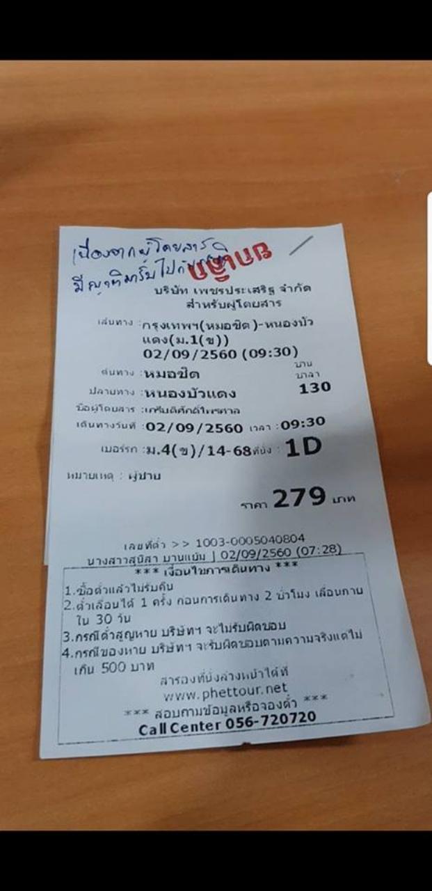 ตั๋วโดยสารที่ซื้อไว้ แต่ญาติมารับที่หมอชิต