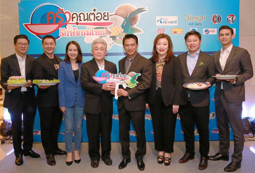 หม่ำเพลิน ประวิทย์ มาลีนนท์ แถลงข่าว ครัวคุณต๋อยรักษ์ขนมไทย งานรวบรวมสุดยอดขนมไทยสูตรโบราณหาทานยากจากร้านดังทั่วไทย ระหว่าง 23-26 พ.ย. ที่เดอะมอลล์ บางกะปิ โดยมี ไตรภพ ลิมปพัทธ์ และ วรลักษณ์ ตุลาภรณ์ มาร่วมงานด้วย ที่อาคารมาลีนนท์ 2 วันก่อน.