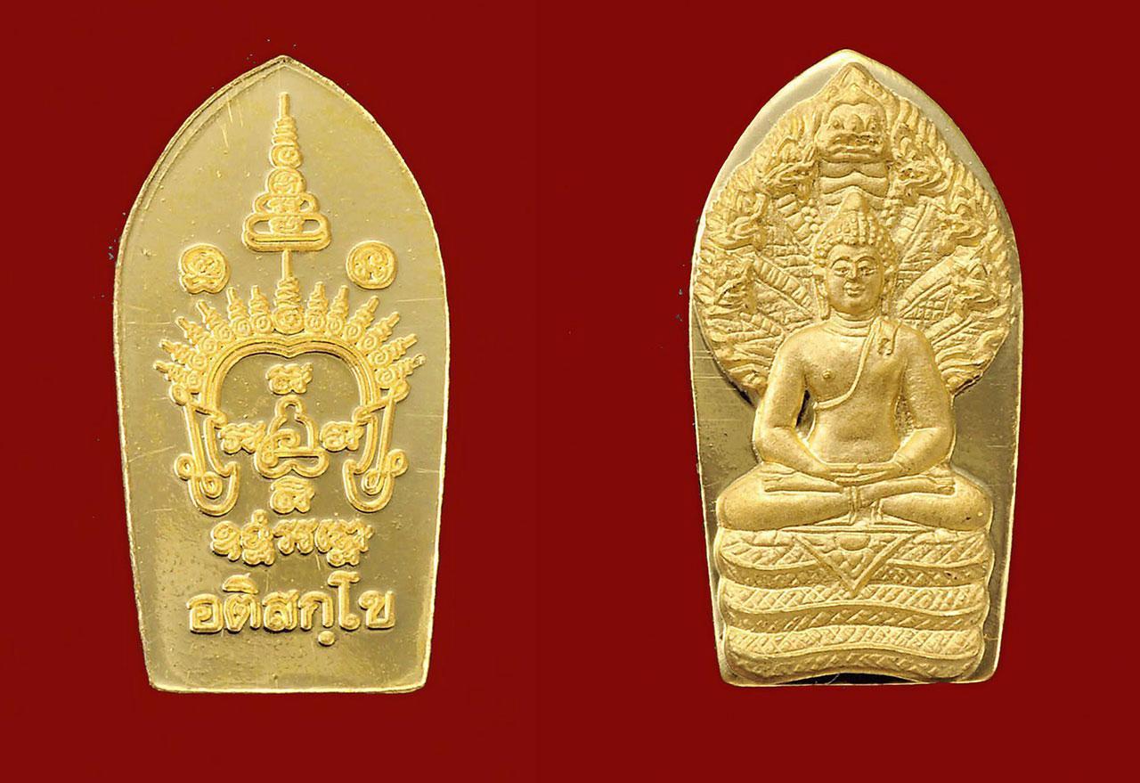 พระนาคปรกใบมะขาม เนื้อทองคำ รุ่นแรก พระ มหาสุรศักดิ์ วัดประดู่ฯ.