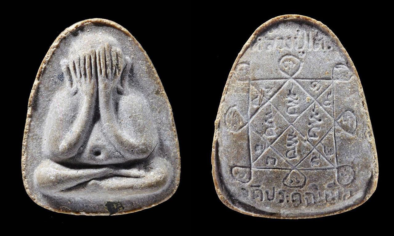 พระปิดตา เงินล้าน เนื้อผงใบลาน พ.ศ.2521 หลวงปู่โต๊ะ วัดประดู่ฉิมพลี ของปรีดา คูวิบูลย์ศิลป์.