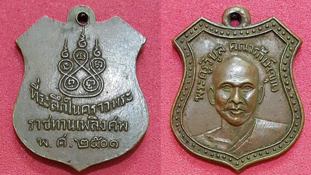 เหรียญที่ระลึกงานพระราชทานเพลิง พ.ศ.๒๕๐๑ พระครูวิบูลคณารักษ์ (ขุน ครองสถาน) วัดทับไทร โป่งน้ำร้อน จันทบุรี.