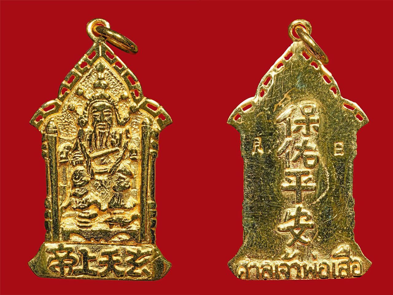 เหรียญเจ้าพ่อเสือ ทองคำ ศาลเจ้าพ่อเสือ กรุงเทพฯ ของเต่า พระเครื่อง.