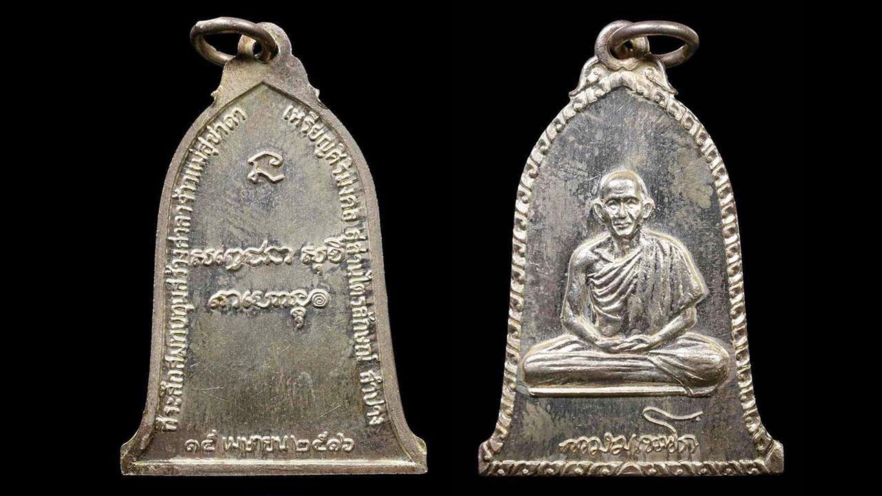 เหรียญระฆัง เนื้อเงิน พ.ศ.๒๕๑๖ หลวงพ่อเกษม สุสานไตรลักษณ์ ของโหน่ง กาดเมฆ.