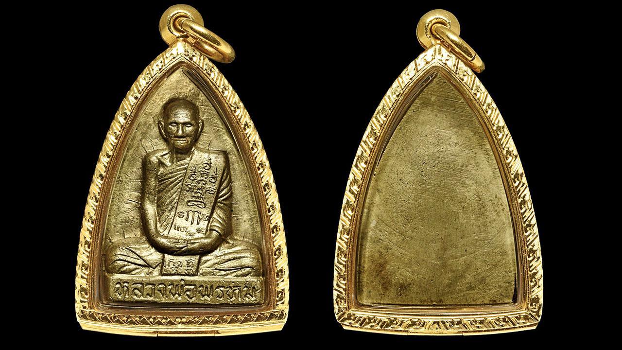 เหรียญเตารีด เนื้อระฆัง หลวงพ่อพรหม วัดช่องแค ของอัครวินท์ ภู่ธีรอาภา.