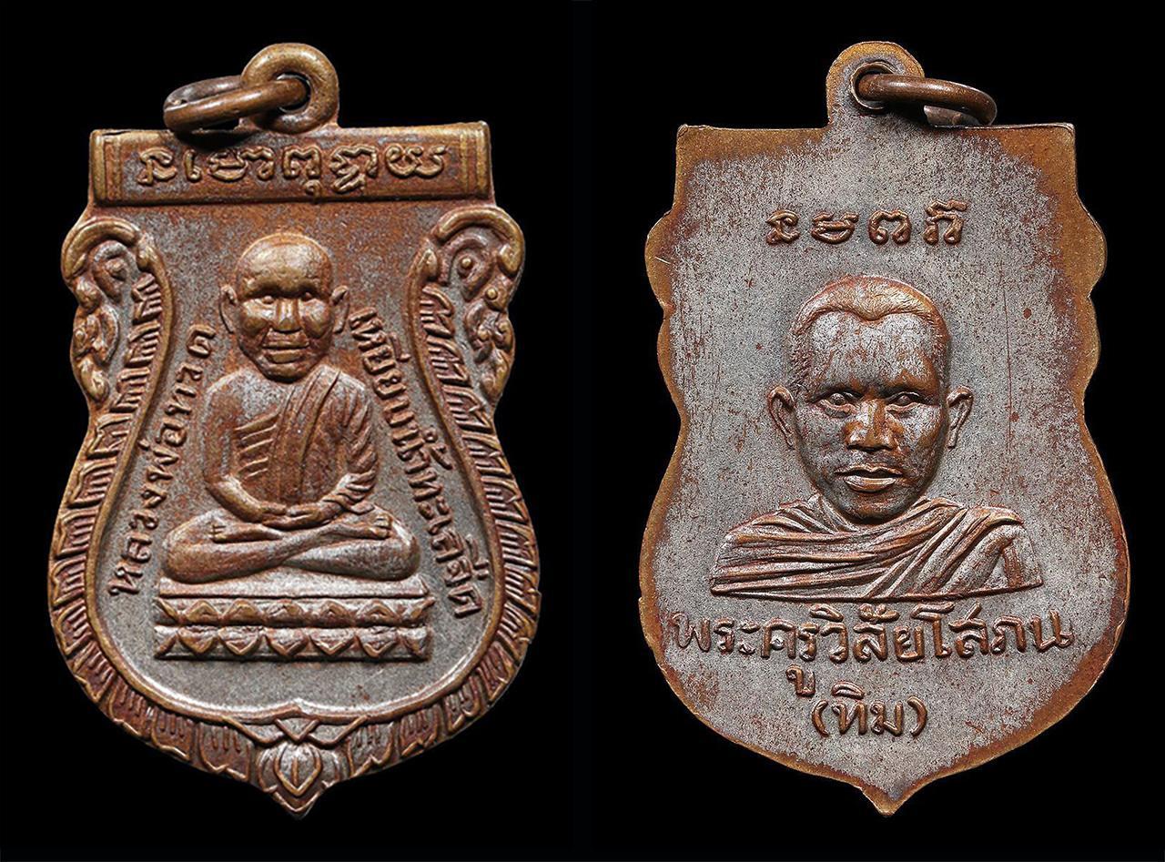 เหรียญรุ่นแรก เนื้อทองแดงกะไหล่เงิน หลวงปู่ทวด วัดช้างให้ ปัตตานี ของเต็นท์ บางแค.