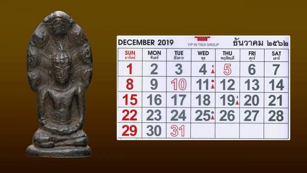พระนาคปรก สมัยทวารวดี(ศรีวิชัย) เดือนธันวาคม