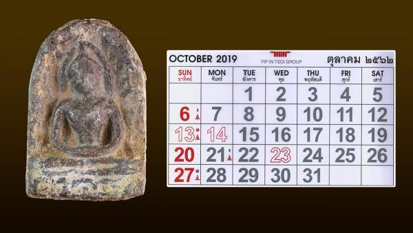 พระซุ้มกอ กรุวัดบรมธาตุ พิมพ์ใหญ่ เนื้อชิน เดือนตุลาคม