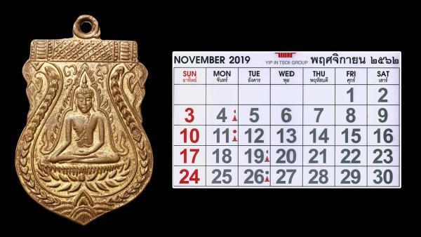 เหรียญพระพุทธชินราชหลวงปู่บุญ วัดกลางบางแก้ว เดือนพฤศจิกายน