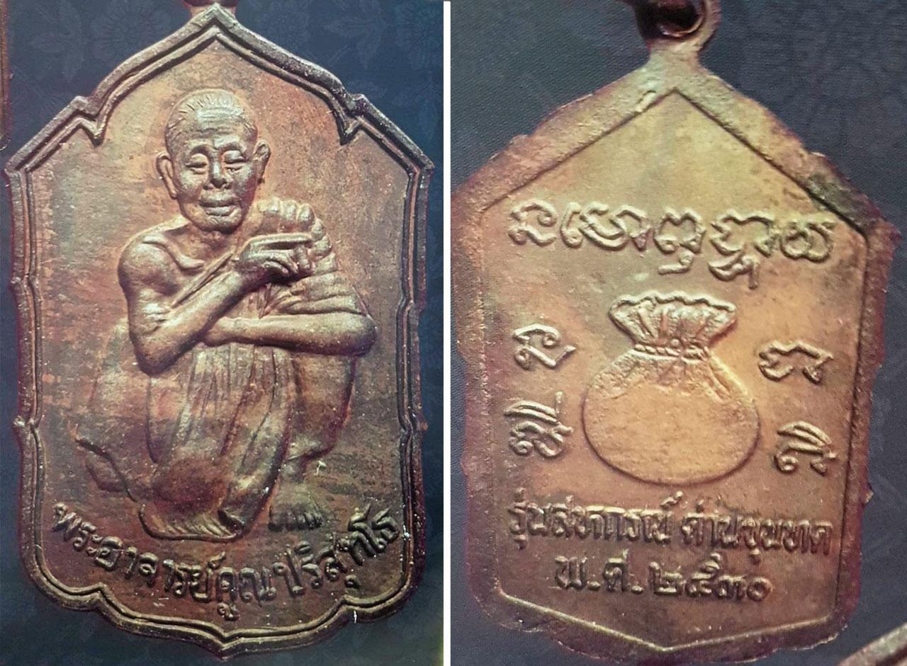 เหรียญรุ่นสหกรณ์ด่านขุนทด (รุ่นโดดตึก) วัดบ้านไร่ อ.ด่านขุนทด จ.นครราชสีมา สร้างปี 2530.