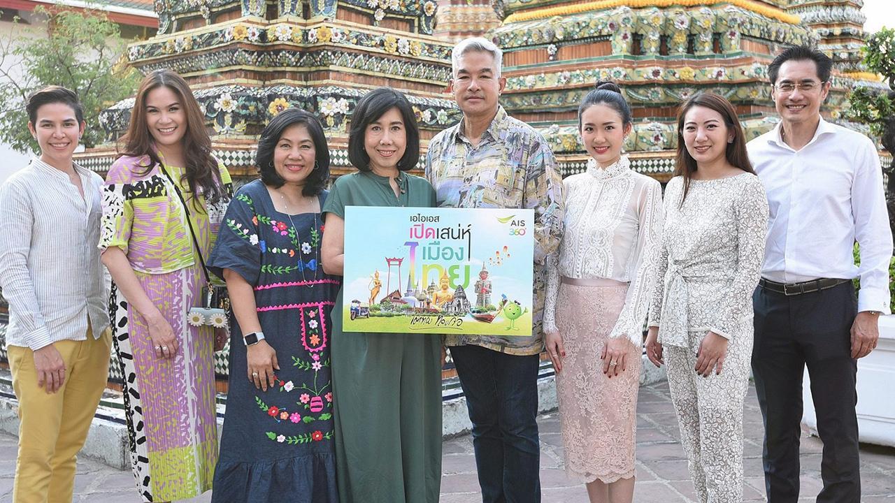 เที่ยวไทย บุษยา สถิรพิพัฒน์กุล จากเอไอเอส จัดกิจกรรมสุดเอ็กซ์คลูซีฟ เปิดเสน่ห์เมืองไทยกับเผ่าทอง ทองเจือ เพื่อให้ลูกค้าสัมผัสด้านประวัติศาสตร์ ศิลปวัฒนธรรม โดยมี ภัทรพร เพ็ญประพัฒน์ และ ปรเมศวร์ พรหมบุรี มาร่วมงานด้วย ที่วัดพระเชตุพนวิมลมังคลาราม วันก่อน.