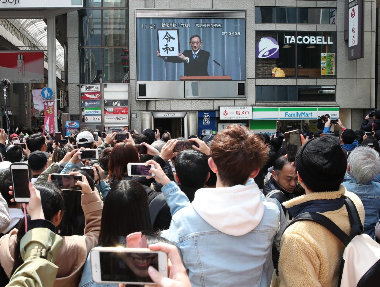 ชาวญี่ปุ่นรีบหยิบมือถือขึ้นถ่ายภาพเหตุการณ์สำคัญในประวัติศาสตร์ เลขาฯรัฐบาลประกาศชื่อรัชสมัยใหม่ ที่จะเริ่มใช้ในวันที่ 1พ.ค.62