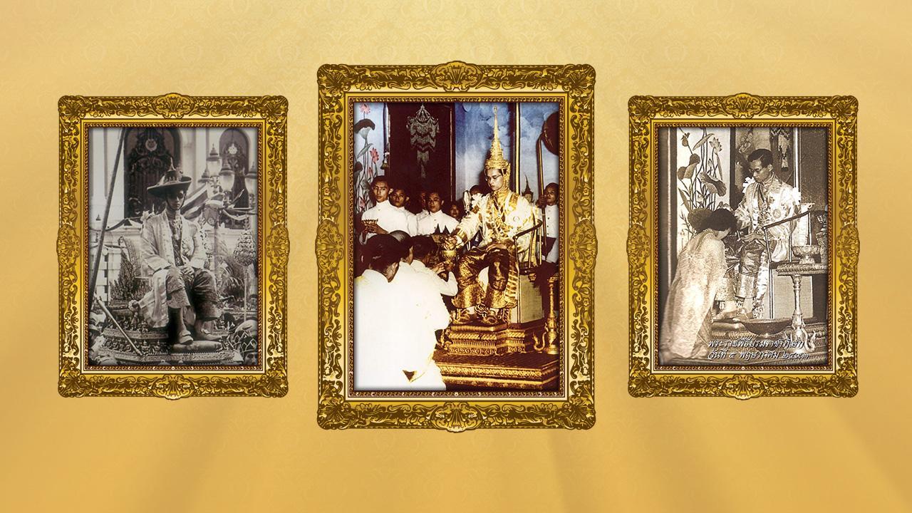 ย้อนประวัติศาสตร์พระราชพิธีบรมราชาภิเษก คนไทยโชคดีที่ได้เกิดมาใต้ร่มพระบารมี