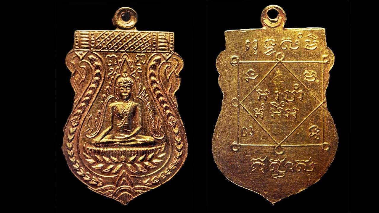 เหรียญพระพุทธชินราชทองคำ หลวงปู่บุญ วัดกลางบางแก้วของ อัยการวัชรินทร์ ภาณุรัตน์.