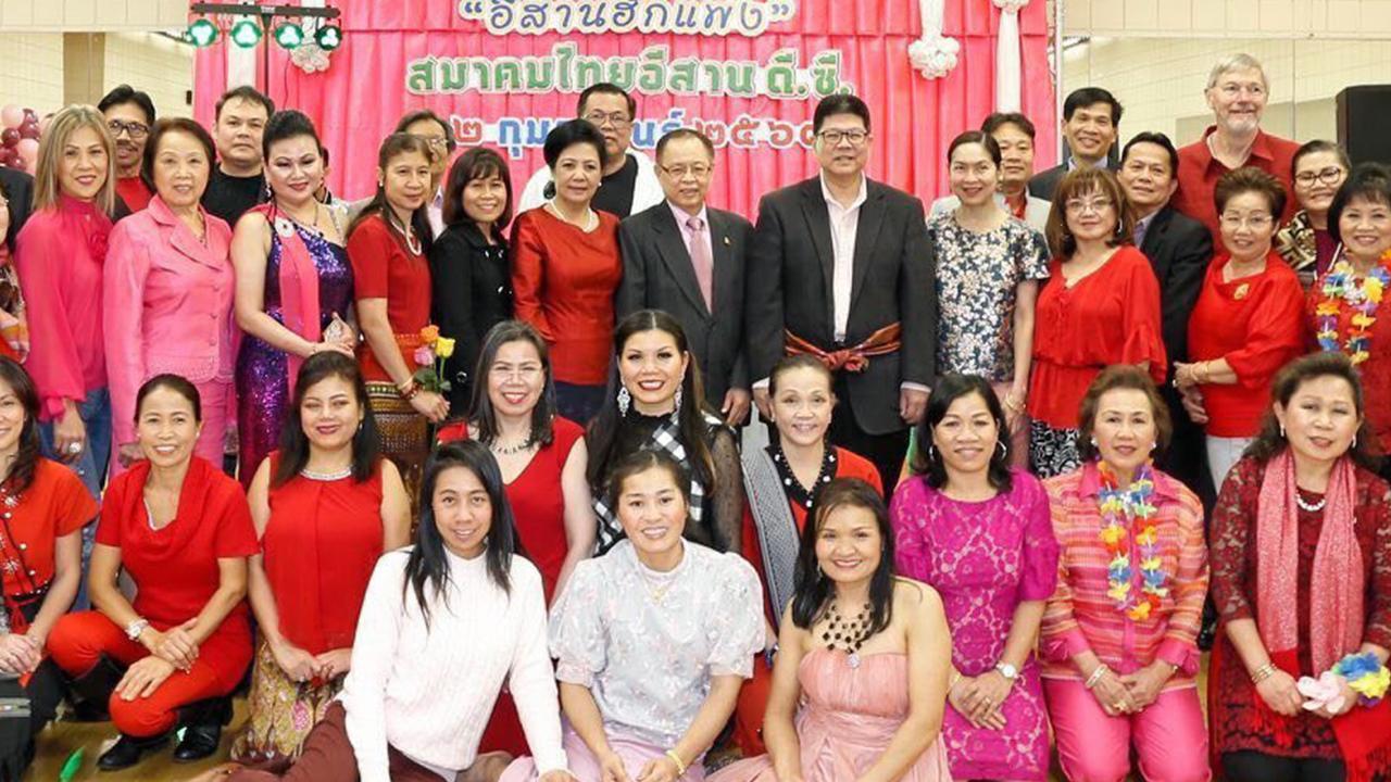 """พบชาวอีสาน  -  ธานี ทองภักดี ออท. ณ กรุงวอชิงตัน ดี.ซี. สหรัฐฯ และ ณพนุช ทองภักดี ภริยา เข้าร่วมงาน """"อีสานฮักแพง กินข้าวแลง วันวาเลน-ไทน์"""" จัดโดยสมาคมไทยอีสาน ณ กรุงวอชิงตัน โชว์แสดงวัฒนธรรมและอาหาร."""