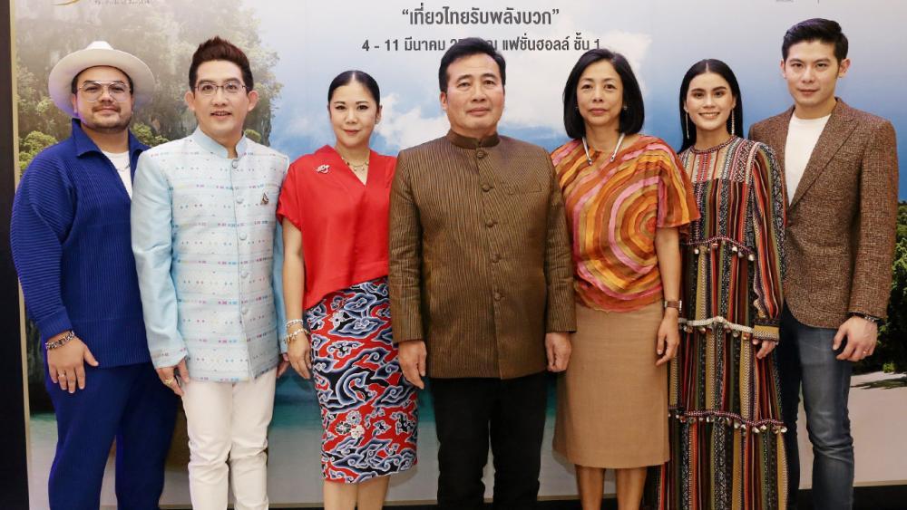 อย่าพลาด นพดล ภาคพรต และ มยุรี ชัยพรหมประสิทธิ์ เปิดงาน ไทยเที่ยวไทย คือไทยเท่ เที่ยวไทยรับพลังบวก บริการบูธพื้นที่ให้ผู้ประกอบการไม่เสียค่าใช้จ่าย โดยมี ฐาปนีย์ เกียรติไพบูลย์, คฑา ชินบัญชร และ พิมดาว พานิชสมัย มาร่วมงานด้วย ที่สยามพารากอน วันก่อน.