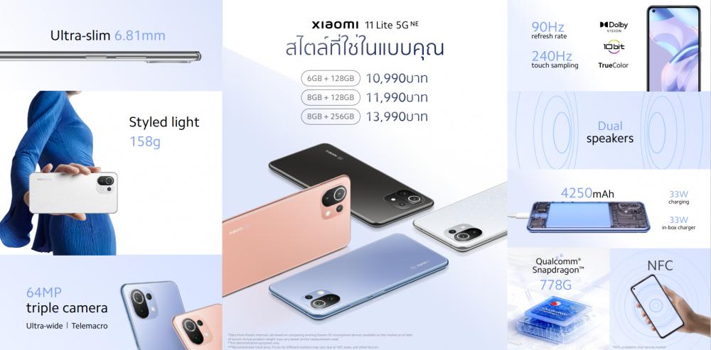 สเปกของ Xiaomi 11 Lite 5G NE