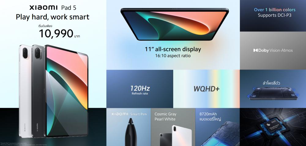 แท็บเล็ต Xiaomi Pad 5