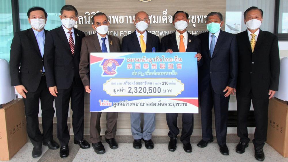 สู้โควิด สุวิทย์ ศฤงคารินทร์ ประธานชมรมนักธุรกิจไทย-จีน มอบเครื่องผลิตออกซิเจนจำนวน 210 เครื่อง มูลค่า 2,320,500 บาท ให้ ศ.นพ.เกษม วัฒนชัย องคมนตรี เพื่อนำไปช่วยเหลือผู้ป่วยโควิด โดยมี ประจักษ์ ตั้งคารวคุณ มาร่วมในพิธีด้วย ที่มูลนิธิ รพ.สมเด็จพระยุพราช วันก่อน.