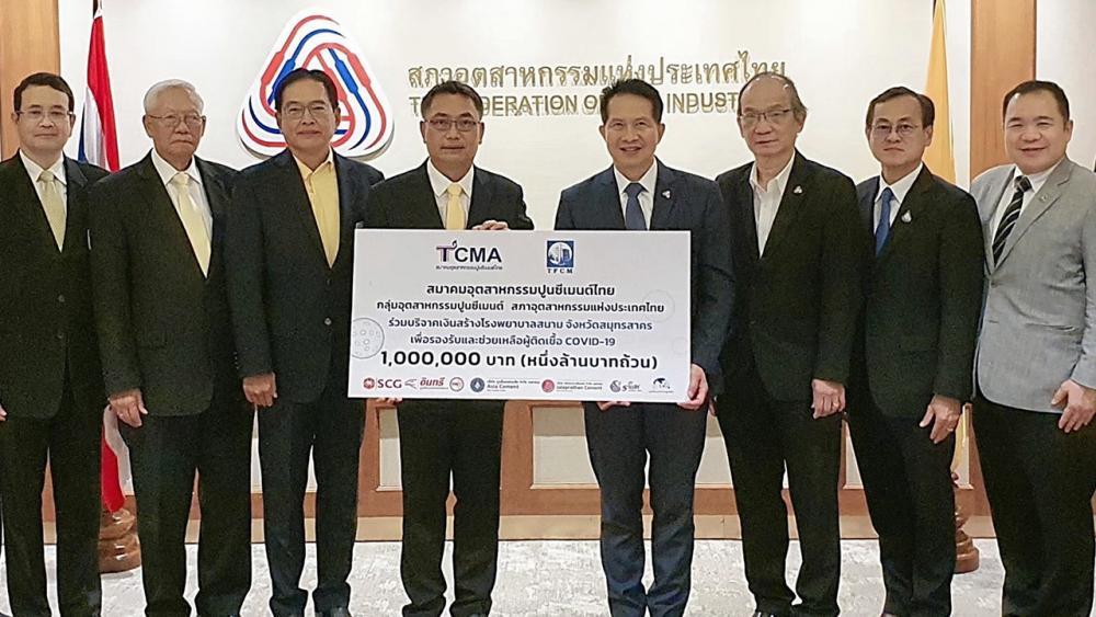 """รพ.สนาม ชนะ ภูมี นายกสมาคมอุตสาหกรรมปูนซีเมนต์ไทย มอบเงินจำนวน 1,000,000 บาทให้ สุพันธุ์ มงคลสุธี เพื่อสนับสนุนการจัดตั้ง """"ศูนย์ห่วงใยคนสาคร"""" โรงพยาบาลสนามขนาด 200 เตียง จ.สมุทรสาคร เพื่อช่วยเหลือในสถานการณ์โควิด ที่สภาอุตสาหกรรม วันก่อน."""