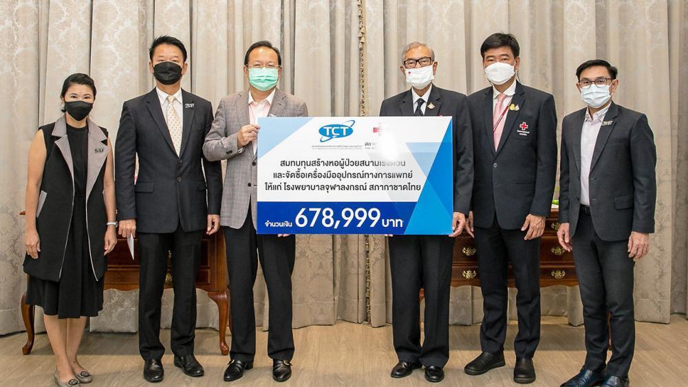 สมทบทุน วิเชาวน์ รักพงษ์ไพโรจน์ นายกสมาคมโทรคมนาคมแห่งประเทศไทย มอบเงินจำนวน 678,999 บาท ให้ เตช บุนนาค เพื่อสมทบทุนสร้างหอผู้ป่วยวิกฤติแพทยพัฒน์และจัดซื้ออุปกรณ์ทางการแพทย์รองรับผู้ป่วยโควิดในโรงพยาบาลจุฬาลงกรณ์ ที่สภากาชาดไทย วันก่อน.