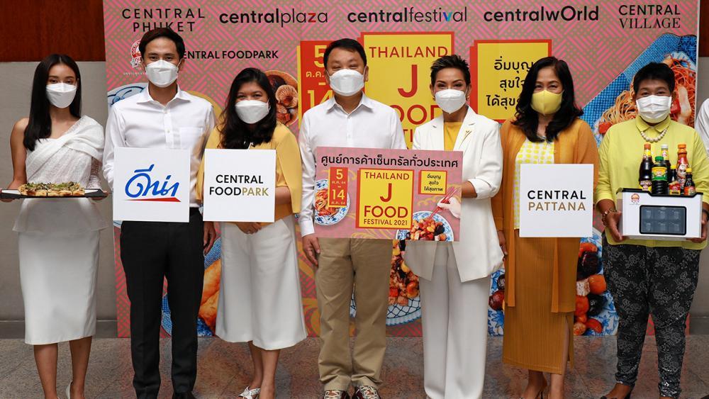 กินเจ ดร.ณัฐกิตติ์ ตั้งพูลสินธนา และ ภัทรพร เพ็ญประพัฒน์ แถลงข่าวการจัด Thailand's J Food Festival 2021 อิ่มบุญ สุขใจ ได้สุขภาพ งานรวมเมนูเจจากร้านดัง ระหว่าง 5-14 ต.ค. โดยมี สุภัคนันท์ นิ่มสุนทไชยเวช และ พงศธร วงศ์หงษ์เหิร มาร่วมงานด้วย ที่เซ็นทรัลเวิลด์ วันก่อน.