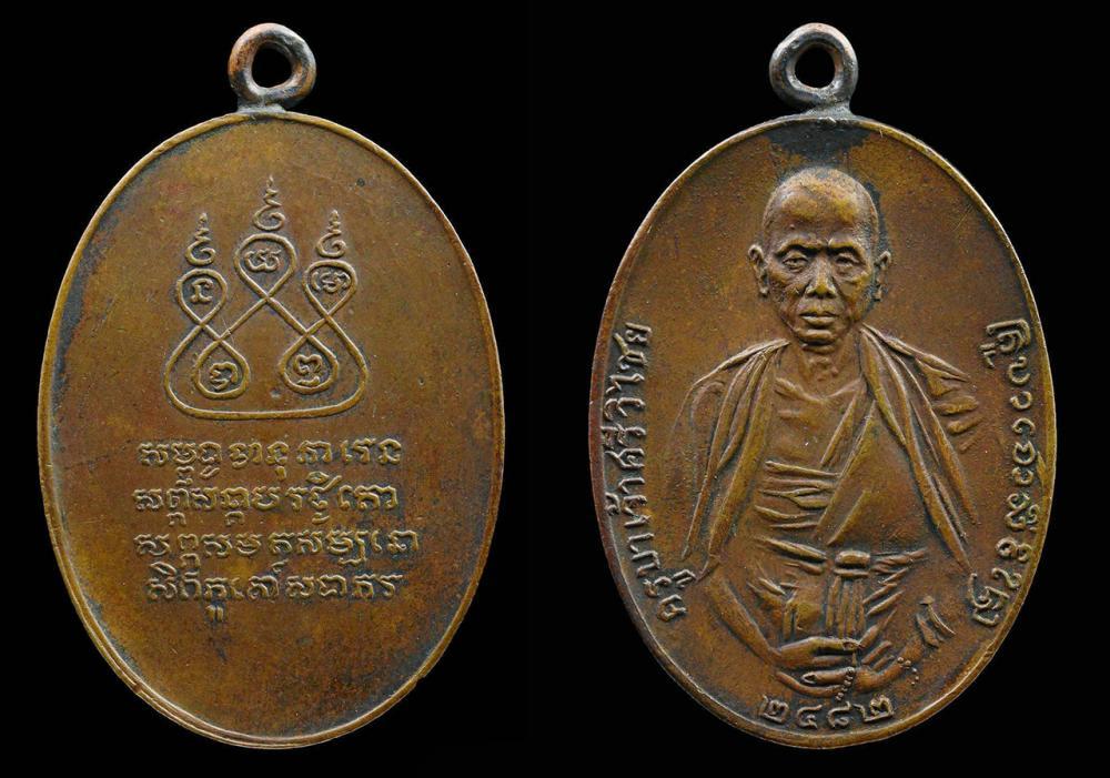 เหรียญรุ่นแรก พ.ศ.๒๔๘๒ เนื้อทองแดง บล็อกสองชาย ครูบาเจ้าศรีวิชัย วัดบ้านปาง ลำพูน ของบอย เชียงใหม่.