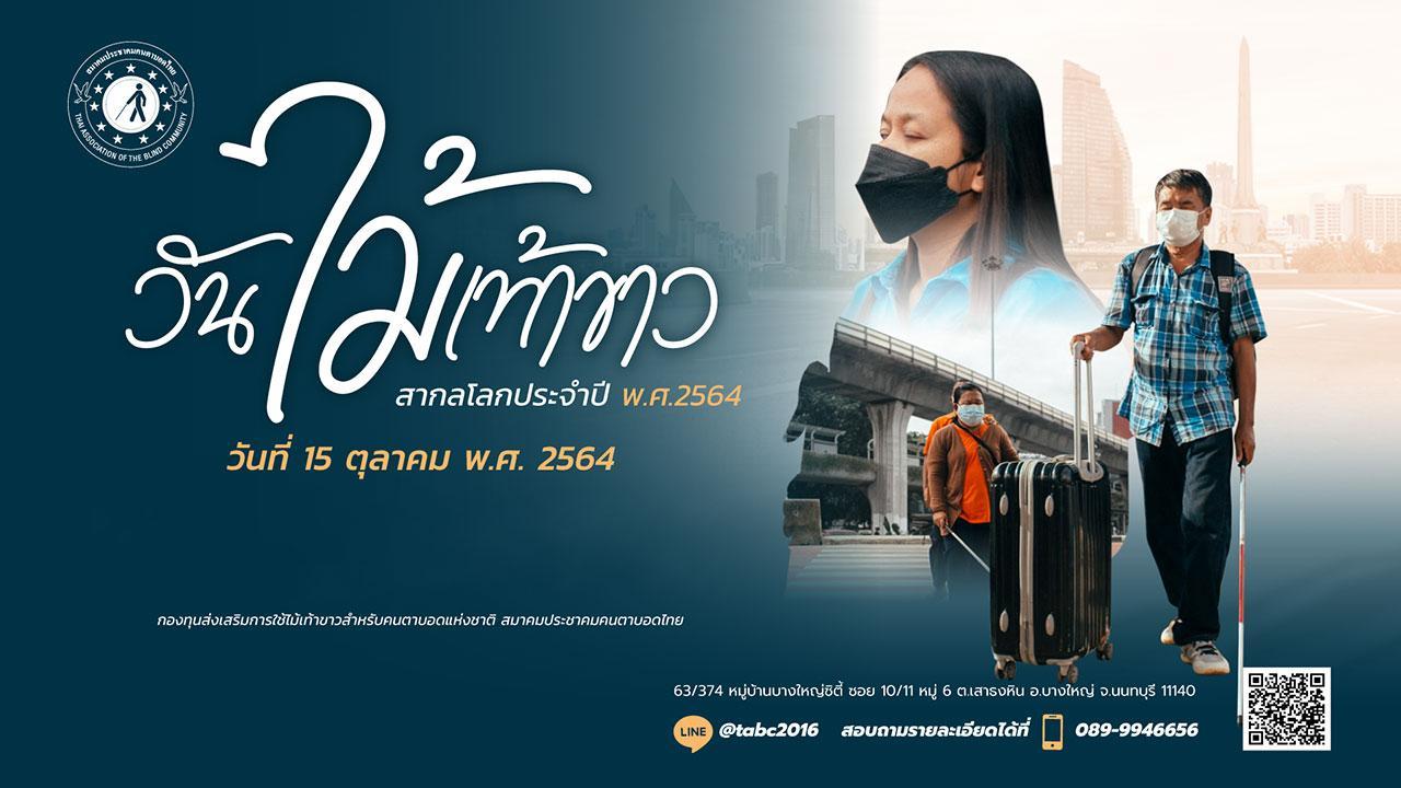 สมาคมประชาคมคนตาบอดไทย ชวนร่วมสมทบทุนซื้อไม้เท้าขาว เนื่องในวันไม้เท้าขาวโลก