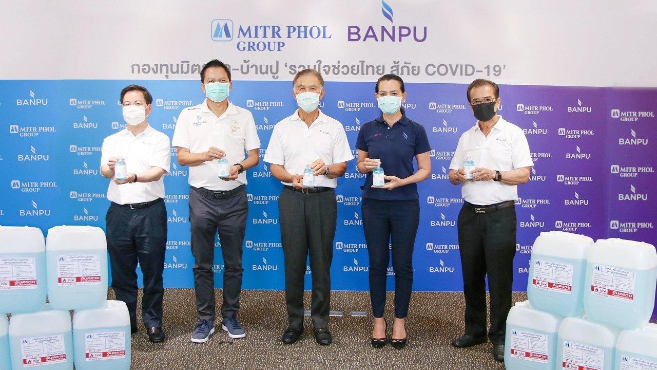 กองทุนมิตรผล-บ้านปูฯ สนับสนุนเงินไปกว่า 270 ล้าน ช่วยคนไทยสู้ภัยโควิด