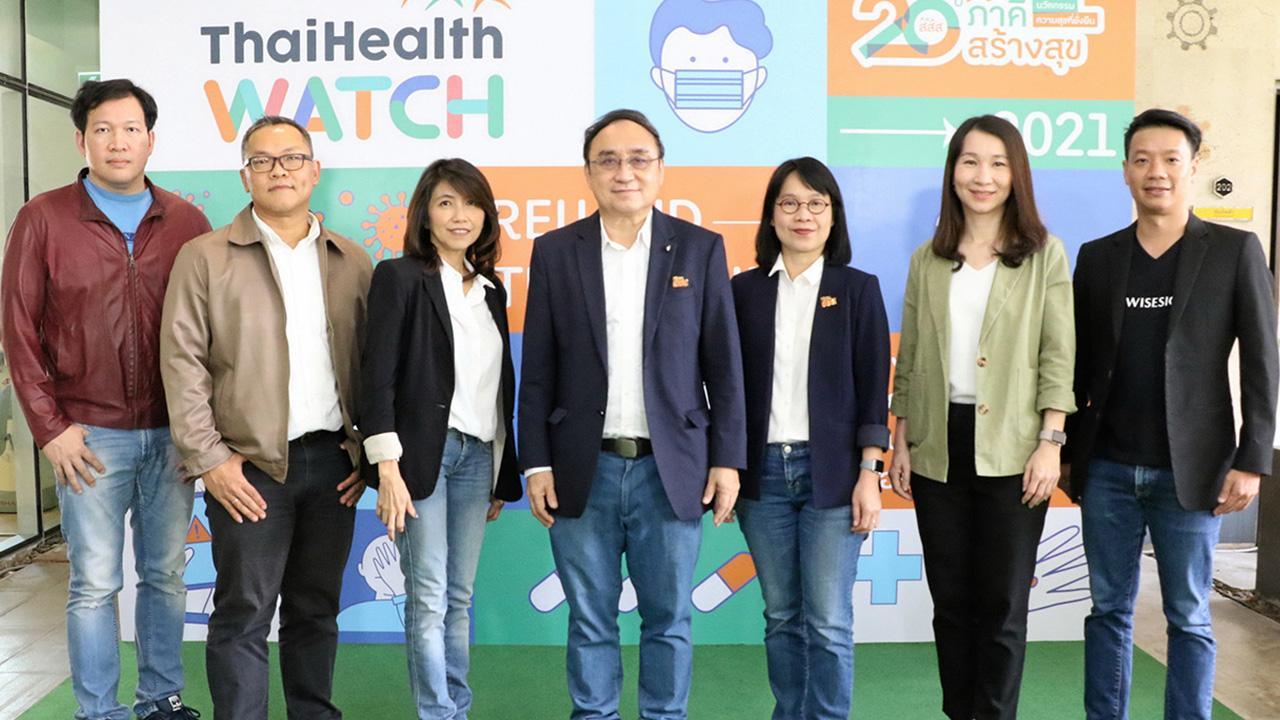 """สอดส่อง - ดร.สุปรีดา อดุลยานนท์ เปิดงาน """"Thaihealth Watch : จับตาพฤติกรรมสุขภาพคนไทย ปี 2564"""" ทิศทางสุขภาพ โดยมี เบญจมาภรณ์ ลิมปิษเฐียร, กล้า ตั้ง สุวรรณ, ชาติวุฒิ วังวล และ ณัฐยา บุญภักดี มาร่วมงานด้วย ที่ศูนย์เรียนรู้สุขภาวะ สสส. วันก่อน."""